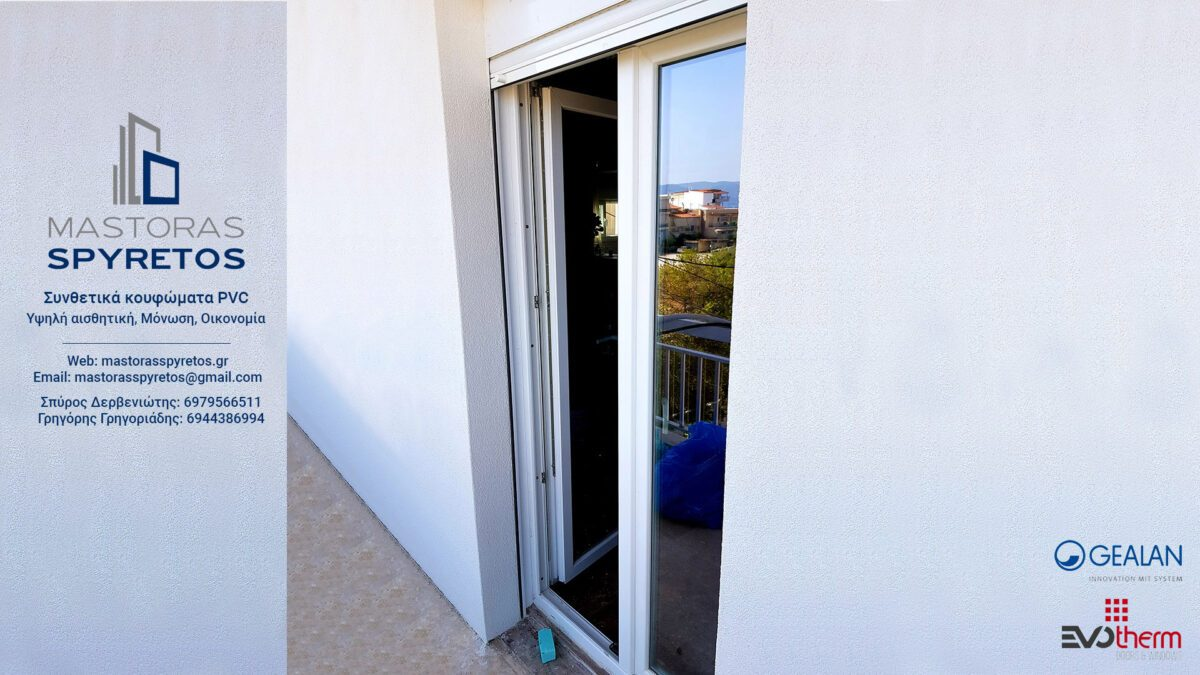 Συνθετικά κουφώματα PVC - Gealan - mastorasspyretos.gr
